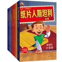纸片人斯坦利经典系列套装(全六册)