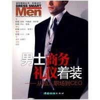 男士商务礼仪着装 [美]格罗斯[美]【正版图书,达额立减】