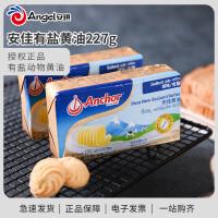 安佳有盐黄油227g新西兰牛油奶油烘焙面包 烘焙原料
