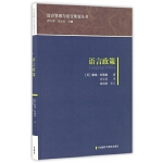 语言政策/语言资源与语言规划丛书