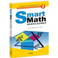 Smart Math:跟美国学生同步做数学(彩色英文版 Grade 1)