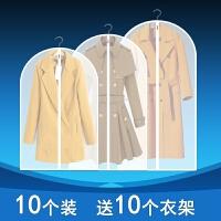 家用大衣西装袋遮衣服保护套罩子10个装衣服防尘罩挂式透明塑料袋