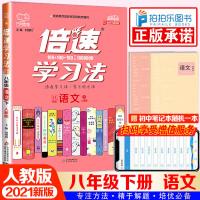 倍速学习法八年级下册语文 人教版教材全解读