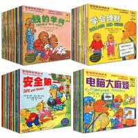 贝贝熊系列丛书全四辑全套套86册儿童畅销中英双语书籍