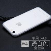 苹果8plus手机壳iPhone7硅胶6s套自带防尘塞超薄磨砂软胶女潮男壳 6/6s 4.7磨砂软壳-白色