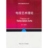 【新书店正版】电视艺术理论高鑫9787565702372中国传媒大学出版社