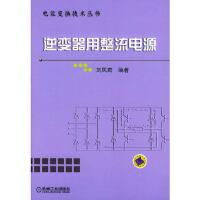 逆变器用整流电源刘凤君著9787111127451机械工业出版社
