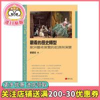 观看的历史转型 欧洲艺术展览的起源与演变 港台原版 欧洲艺术 西洋艺术 展览活动 西方艺术史 繁体中文 刘碧旭
