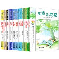 彩乌鸦系列(全20册)