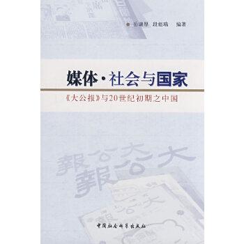 媒体社会与国家:大公报与20世纪初期之中国