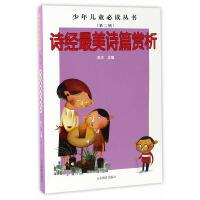 少年儿童必读丛书(第二辑):诗经最美诗篇赏析