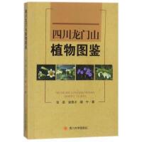 四川龙门山植物图鉴