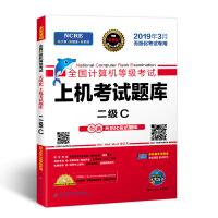 未来教育2019年3月全国计算机等级考试二级C语言上机考试题库