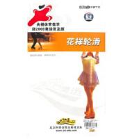 原装正版 花样轮滑6VCD 12集体育系列教学系列片 光盘