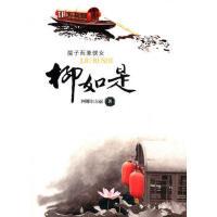 【旧书9成新正版现货包邮】柳如是阿娜尔古丽9787540753771漓江出版社