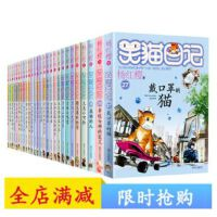 笑猫日记系列全套24册杨红樱系列的书全套 *24集又见小可怜 校园小说学校推荐课外读物书籍