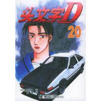 【新书店正版】头文字D 20 (日)重野秀一 ,杨蔚 接力出版社 9787807321750