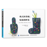 欧式丝带绣:绽放的野花,[日]惠比寿蜜子,中国纺织出版社【正版现货】