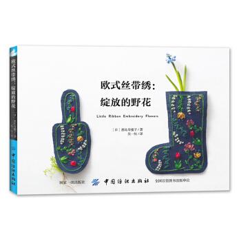 欧式丝带绣:绽放的野花,[日]惠比寿蜜子,中国纺织出版社【正版现货】 【正版现货 发货特快 】