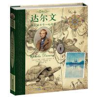 传奇日志?达尔文:和贝格尔号一起探险(风靡欧美的创意立体书,追寻达尔文的航程,揭开震惊世界的物种进化论。传奇日志系列)