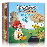 愤怒的小鸟经典故事系列(全5册)