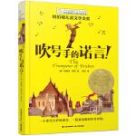 新版・长青藤国际大奖小说书系――吹号手的诺言