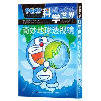 哆啦A梦科学世界 奇妙地球透视镜