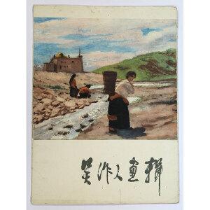 1978年人民美术出版社《吴作人画辑》