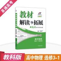 教材解读与拓展 高中物理 选修3-1 教科版