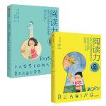 阅读力(2册)未来小公民的阅读培养计划+简明五步点燃孩子阅读激情 孩子分享阅读的幸福让孩子爱上阅读