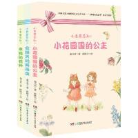 秦文君小香草系列美绘本中国版《窗边的小豆豆》(全三册)小花园国的公主 会消失的葵花盆 幸福的花种