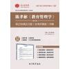 陈孝彬《教育管理学》(第3版)笔记和课后习题(含考研真题)详解【资料】