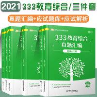 【预售】2021云图考研333教育综合真题汇编+333教育综合应试题库+333考研教育应试解析