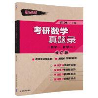 考研数学真题录(数学一、数学二)修订版