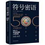 符号密语(500个符号背后的人类文明,一本浓缩人类文明历史的趣味宝典)