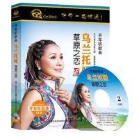 开车听歌曲 乌兰托娅:草原之恋2CD 精装车载cd 时长:2小时