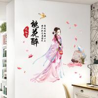 墙贴纸卧室浪漫温馨床头装饰品客厅沙发背景墙贴画创意自粘尤仙子 尤仙子 特大