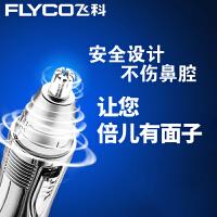 飞科(FLYCO)美男必备 电动鼻毛修剪器 立体拱形刀头 安全修剪 开放式夹缝 捕捉任意方向及长度鼻毛 FS7806