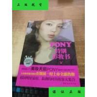 【二手旧书9成新】PONY的特别彩妆书 /韩]朴惠��(PONY) 著;俞