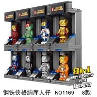 兼容乐高钢铁侠马克50格纳库拼装积木漫威英雄实验室基地玩具 S牌1169-8款格纳库 送1个人仔+拆