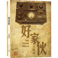 【二手旧书9成新】好家伙 兰晓龙 人民文学出版社 9787020121083