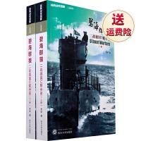 L正版 碧海群狼 二战德国U艇全史 上下册 周明 二战系列书籍武汉大学出版社