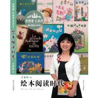 花婆婆方素珍  原创绘本馆:绘本阅读时代