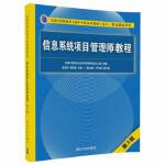 信息系统项目管理师教程(第3版) 谭志彬、柳纯录 周立新、卢光明 清华大学出版社