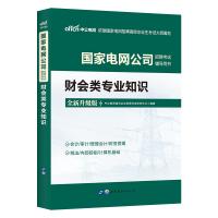 2022国家电网公司招聘考试辅导用书・财会类专业知识(全新升级)(2021年)