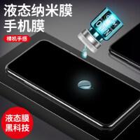 纳米液体手机膜液态适用华为p20钢化膜小米8苹果xs红米note7水凝膜iphonexmax黑科技液体膜纳米液水滴膜镀