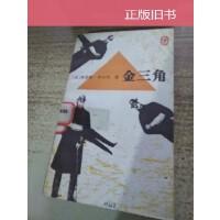 【二手旧书8成新】金三角 /(法国)莫里斯・雷布朗著 出版社 : 黑龙江人民出版社