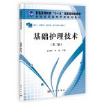 基础护理技术(第三版)(高职高专)余剑珍9787030336590【新华书店,稀缺收藏书籍!】