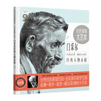 巨匠素描大范本-门采尔经典人物素描(范画版)