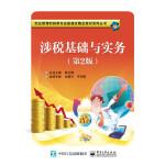 涉税基础与实务(第2版)
